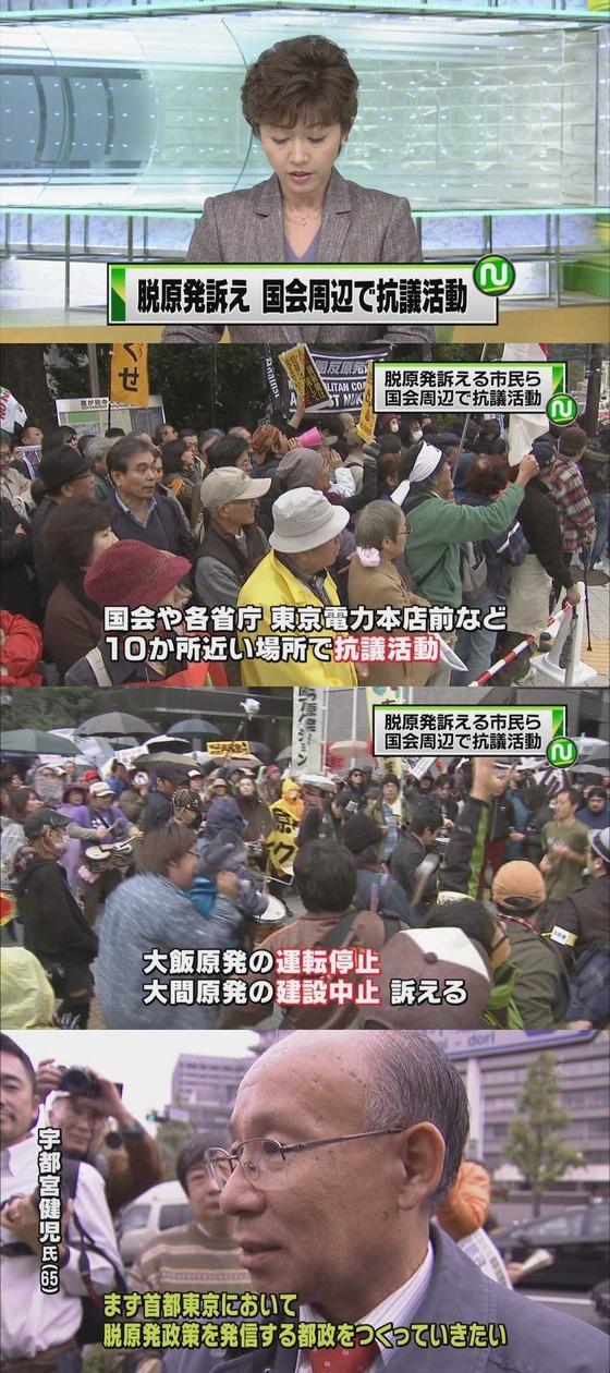 反原発で大規模抗議活動