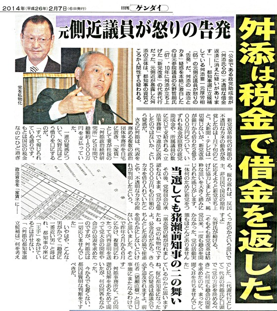 日刊ゲンダイ・税金2億5000万円を使い込んで借金返済2