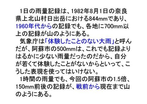 7月13日首相官邸前デモの報告_15