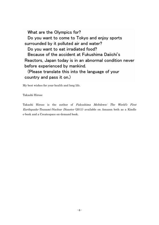 広瀬Letter6