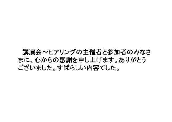 09月20日福島第一原発4号機対策_05