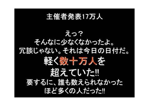 7月16日代々木公園大集会空撮の報告_02