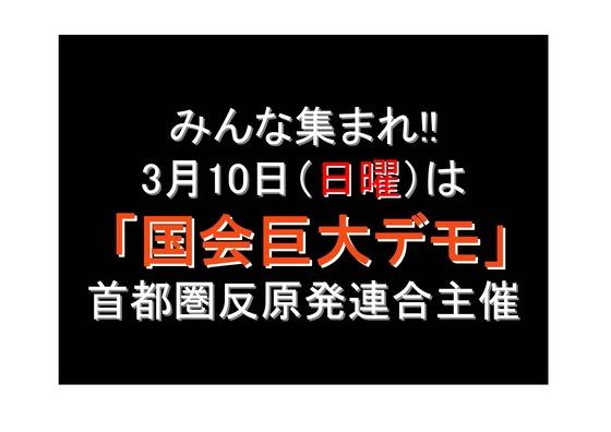 01月02日大集会の呼びかけ_02
