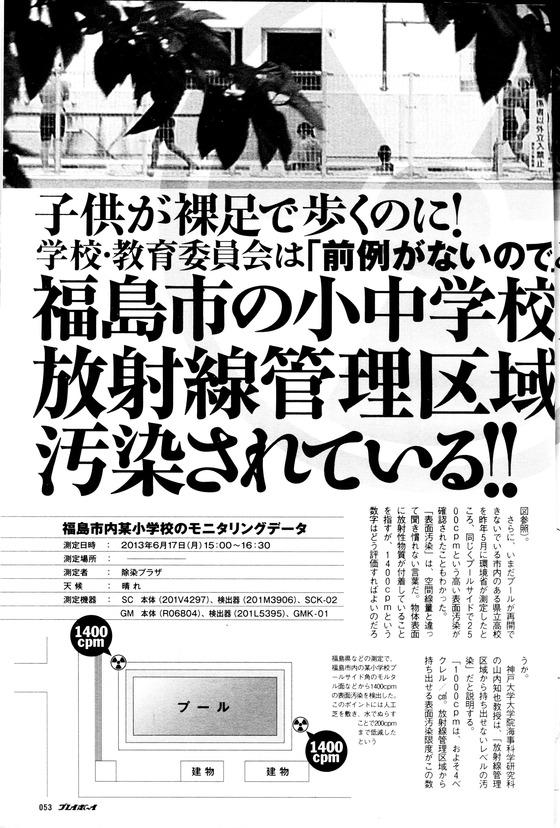 プール汚染2014年07月28日発売08月11日号週刊プレイボーイ-2