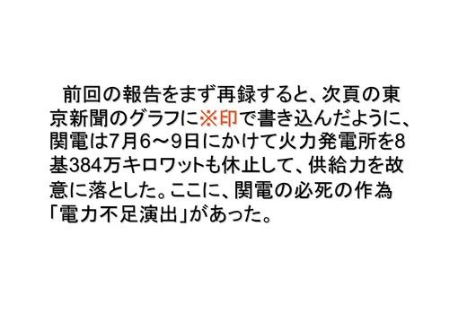 08月09日決算報告と関電需給状況_07