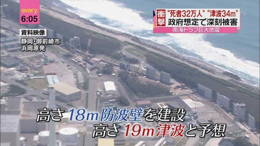 南海トラフ 巨大地震と津波の被害想定公表6