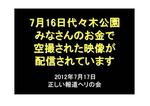 7月16日代々木公園大集会空撮の報告_01