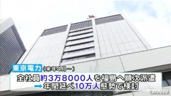 東京電力、全社員を福島県へ順次派遣し復興支援にあたる方針検討