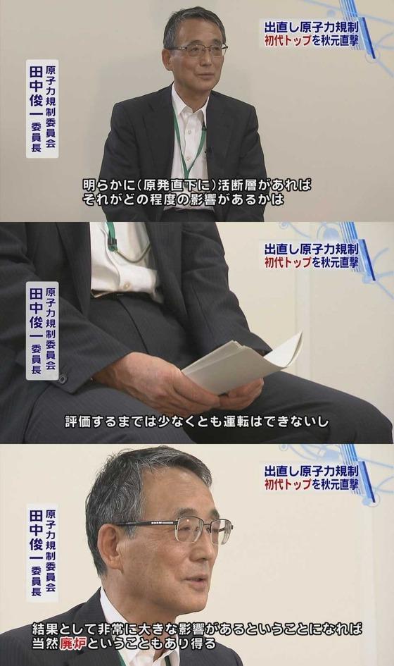 田中俊一FNN2