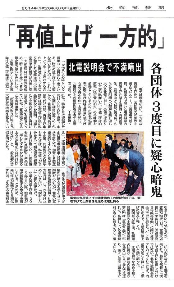 _北海道新聞_北電説明会で不満噴出