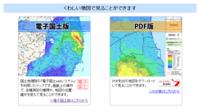 放射線量等分布マップ拡大サイト|文部科学省.png