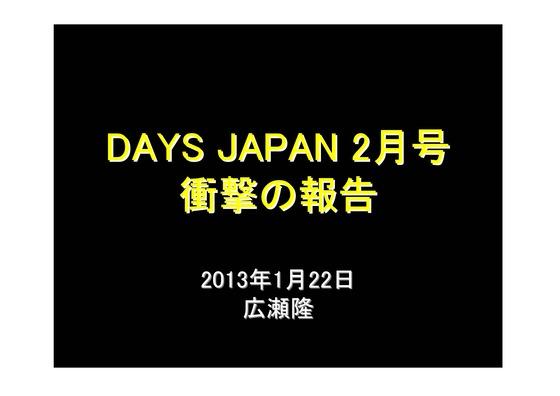 01月22日DAYS JAPANの衝撃報告_01