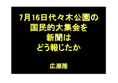 7月16日代々木公園大集会の報道_01
