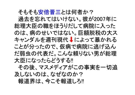 総選挙第2弾・自民党編_02