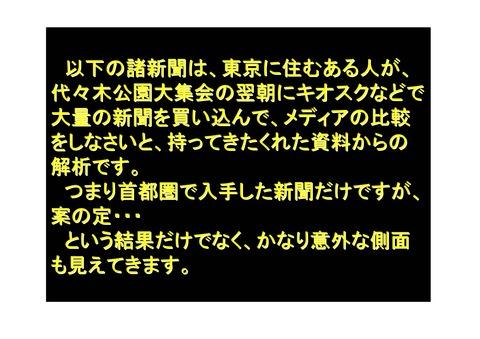 7月16日代々木公園大集会の報道_02