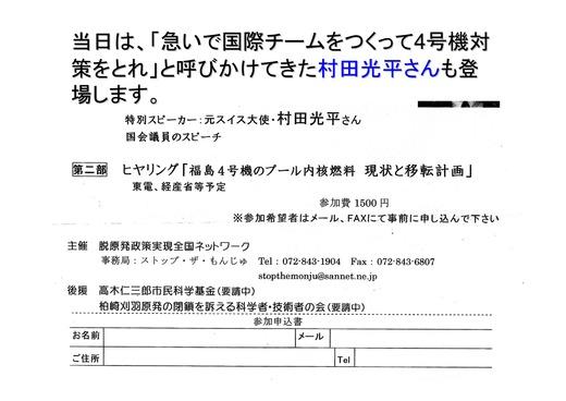 08月30日田中三彦・アーニー・ガンダーセン講演会_12