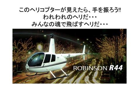 7月16日代々木公園大集会のヘリ空撮_04
