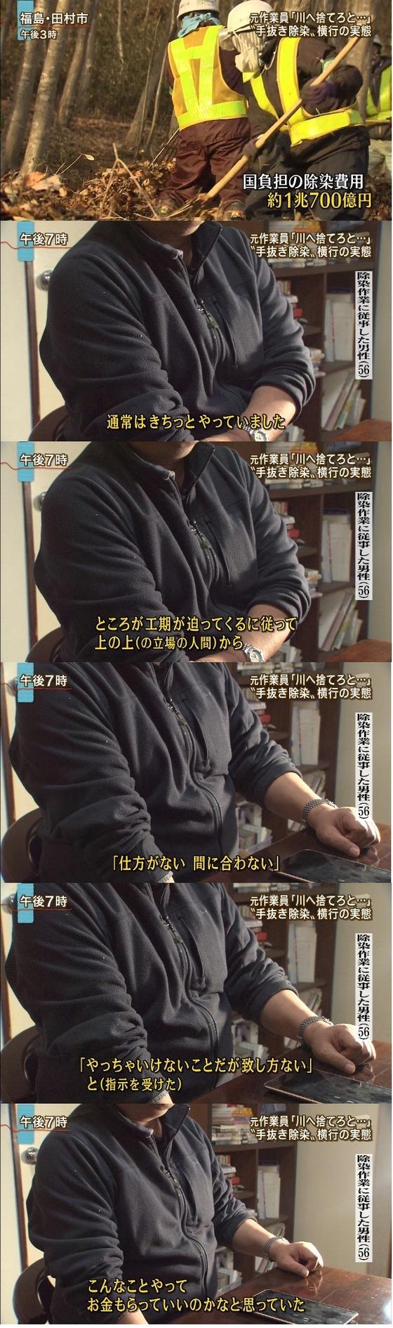 """川に直接投棄 """"手抜き除染""""次々と 報道ステーション4"""