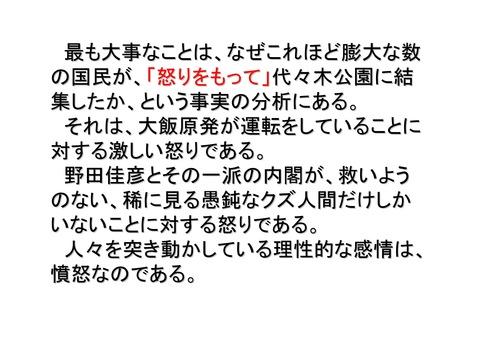 7月16日代々木公園大集会の報道_22