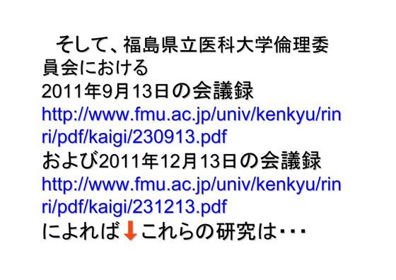 02月23日山下俊一の正体 (1)_08