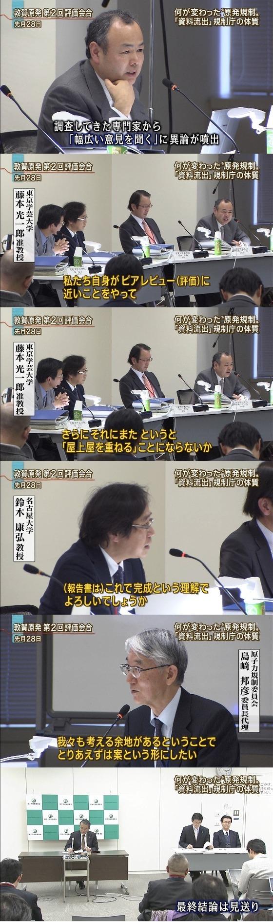 原発規制委員 規制庁が資料流出12