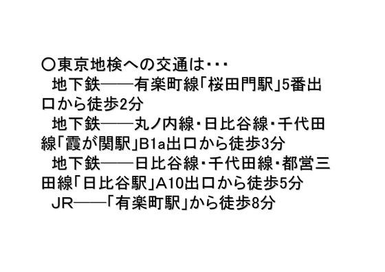 01月09日福島原発告訴団からのお知らせ_15