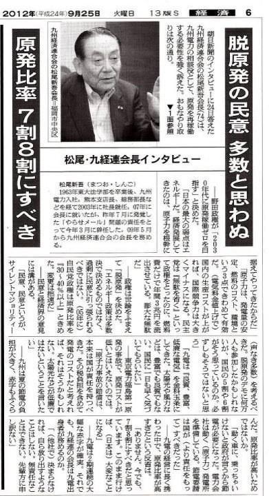 松尾 九州経団連