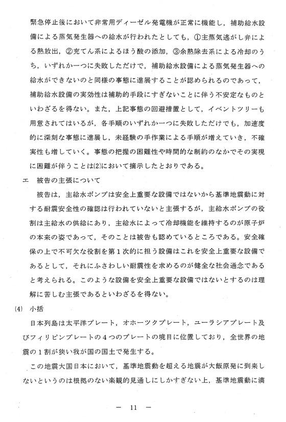 2014年05月21日・大飯原発運転差し止め福井地裁判決文11