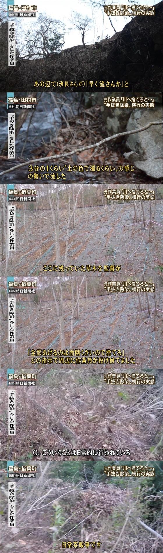"""川に直接投棄 """"手抜き除染""""次々と 報道ステーション2"""