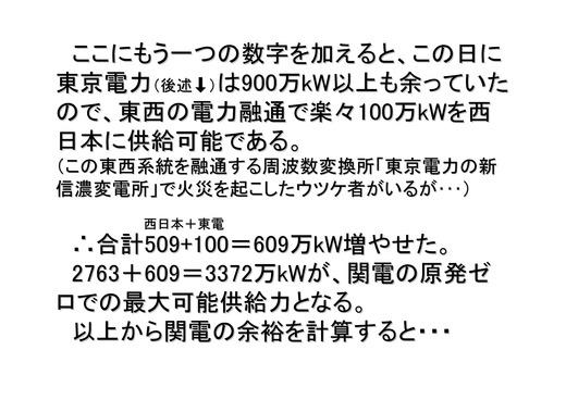 08月25日関電需給状況_19