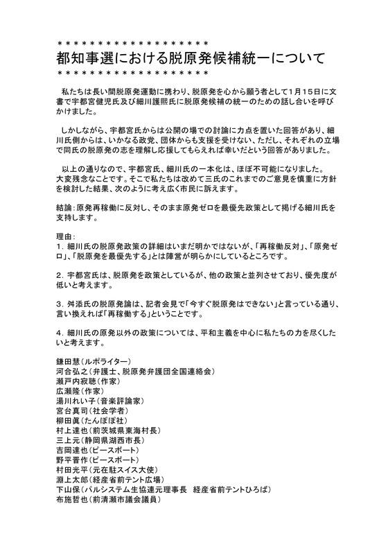 都知事選2014年01月20日共同記者会見の発表内容1
