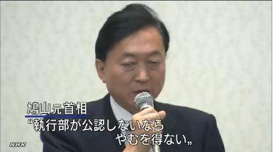 鳩山元首相 衆院選に立候補しない意向2