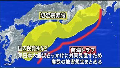 南海トラフ 巨大地震と津波の被害想定公表3