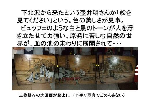 08月24日首相官邸前デモの報告_12