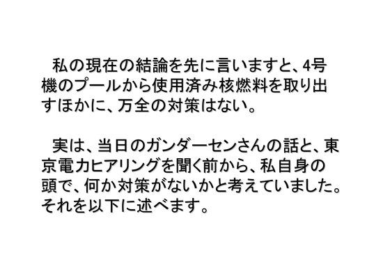 09月20日福島第一原発4号機対策_15