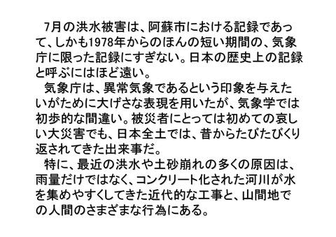 7月13日首相官邸前デモの報告_16