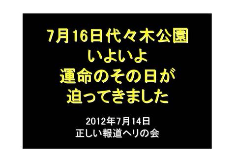 7月16日代々木公園大集会のヘリ空撮_01