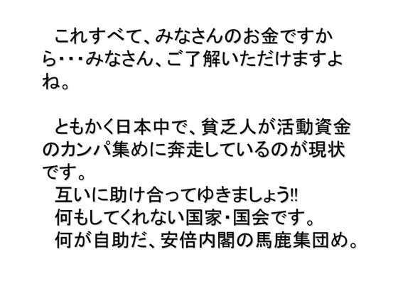 01月29日自由報道協会 山本太郎ファンクラブ 正しい報道ヘリの会10