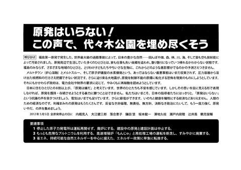 7月13日首相官邸前デモの報告_09