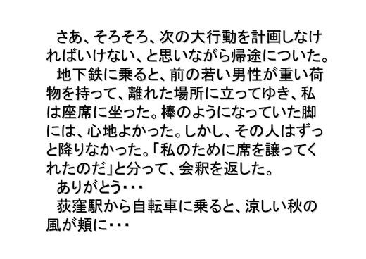 08月24日首相官邸前デモの報告_13