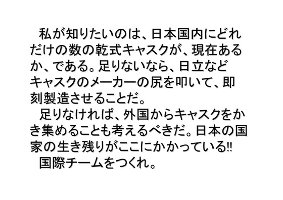 09月20日福島第一原発4号機対策_32