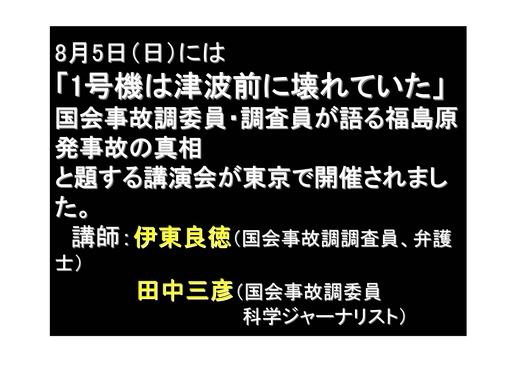 08月30日田中三彦・アーニー・ガンダーセン講演会_02