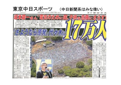 7月16日代々木公園大集会の報道_18
