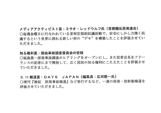 01月29日自由報道協会 山本太郎ファンクラブ 正しい報道ヘリの会04
