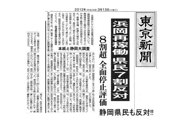 1月23日連続大集会の呼びかけ_11