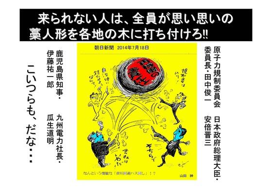 23代々木公園大集会14