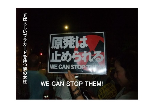 08月24日首相官邸前デモの報告_09