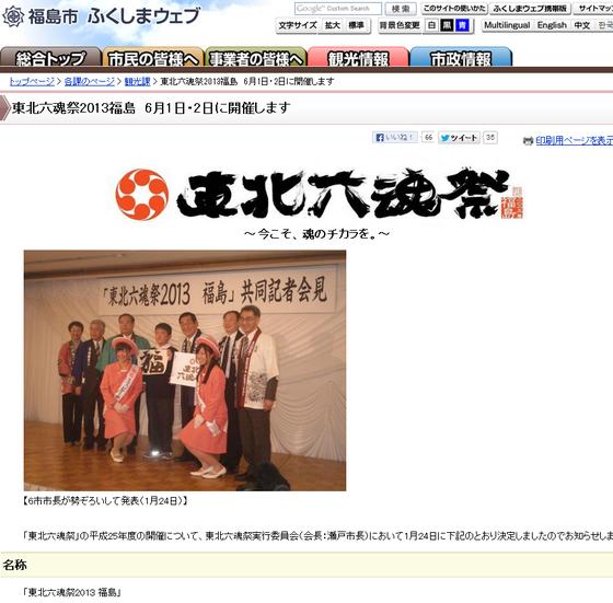 東北六魂祭2013福島 6月1日・2日に開催します   福島市ホームページ