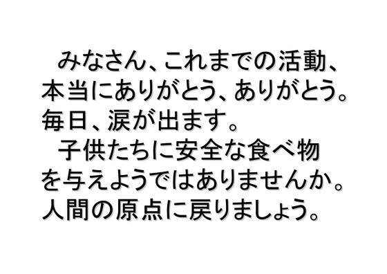 11月11日マンモスデモの呼びかけ_13