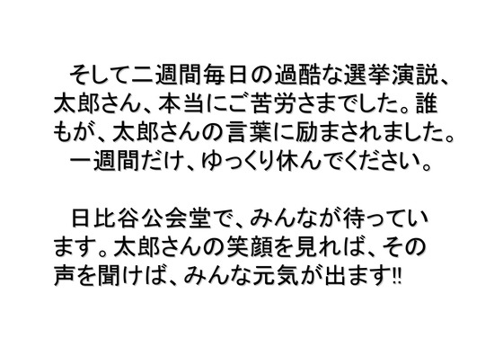 12月24日クリスマス大集会の呼びかけ_08
